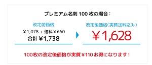 ビスタプリント名刺価格改定