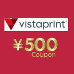ビスタプリントクーポン500円割引