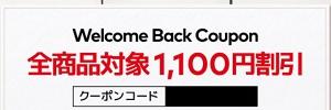 ビスタプリントクーポン1,000円割引