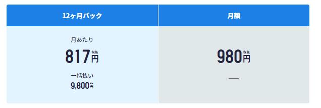 スタディサプリEnglish日常価格