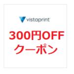 ビスタプリントクーポン300円
