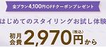 エアークローゼットクーポン4100円割引