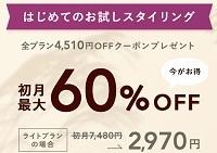 エアークローゼットクーポン60%割引