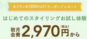 エアークローゼット全プラン4,100円OFFクーポンプレゼント