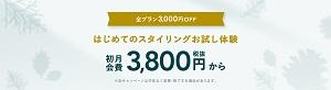 エアークローゼットキャンペーン3,000円OFF