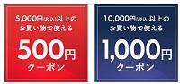 ベルメゾンクーポン1,000円
