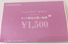 ベルメゾンクーポン1500円