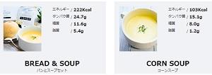 マッスルデリプロテインコーンスープ