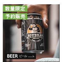 マッスルデリプロテインビール