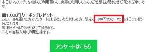 マッスルデリ(Muscle Deli)1000円OFFクーポン