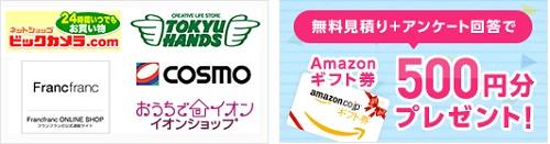 orihica-coupon