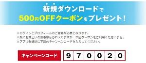 orihika-campaigncode