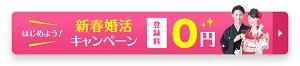 スマリッジ新春キャンペーン2021