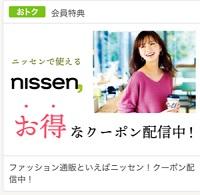 nissen-coupon