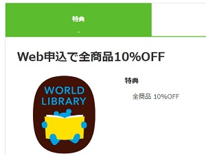 worldlibrary-campaign-code