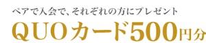 ichiru-coupon