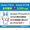 Amazonプライムが永年無料
