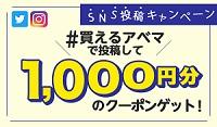 ABEMA1,000円OFFクーポン