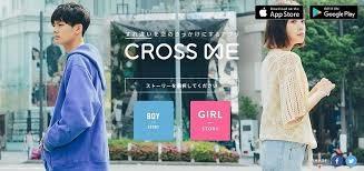 CROSS ME(クロスミー)キャンペーンクーポン