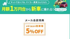 akippa (あきっぱ)クーポンカルモ