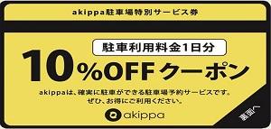 スタートアップカフェ大阪akippa (あきっぱ)