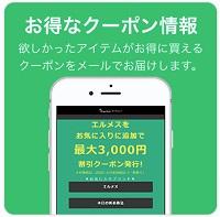 ブランディアオークションクーポンアプリ