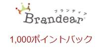 ブランディア楽天