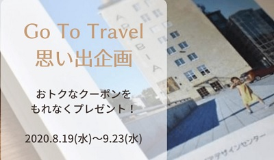 PhotobackGo To Travelクーポン