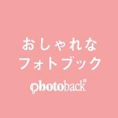 Photoback(フォトバック)割引クーポン