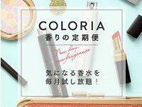 COLORIAクーポン・キャンペーンコード【
