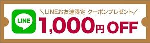 ベルコスメクーポンLINE1,000円