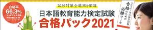 日本語教育検定試験合格パック2021