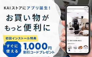 貝印クーポンアプリ