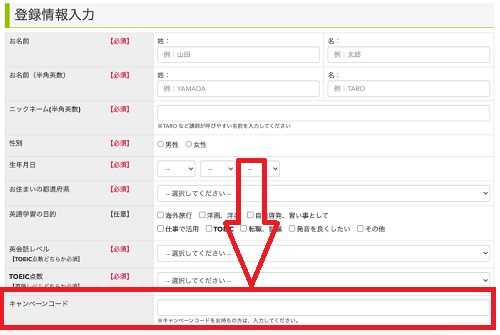 hanasoキャンペーンコード