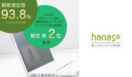 hanasoキャンペーン