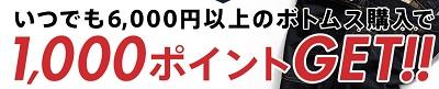 ジーンズメイトクーポン1,000円