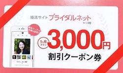 ブライダルネットクーポン3,000円OFF