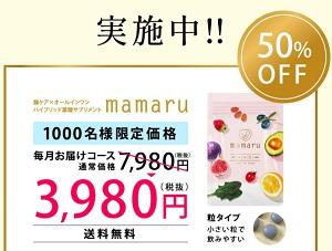 ママル(mamaru)クーポンコード