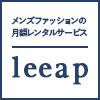 leeap(リープ)キャンペーンコード・割引クーポン