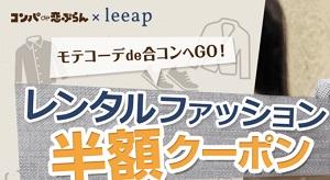 リープコンパde恋ぷらん