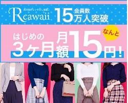 rかわいいキャンペーン15円