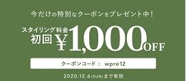 エアクロフィッティング(airCloset Fitting)クーポン1,000円OFF