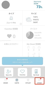 エアクロフィッティング(airCloset Fitting)クーポンアプリ