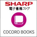 COCORO BOOKSキャンペーン・ポイントサイト