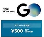GOタクシーアプリダウンロードクーポン500円OFF