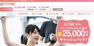 パーソナルジムの口コミ比較サイト【GYME】