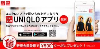 ユニクロ(UNIQLO)アプリクーポン
