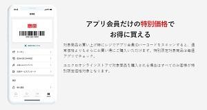 ユニクロ(UNIQLO)アプリ限定価格