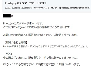 Photojoyカスタマーサポート
