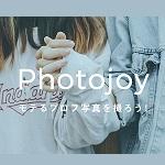 Photojoy(フォトジョイ)クーポン
